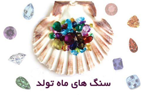سنگ ماه تولد سنگ های قیمتی جواهر سنگهای متولدین ماه شهریور اردیبهشت مهر
