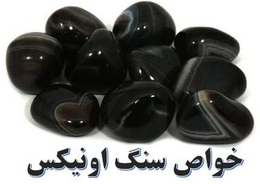 معرفی سنگ اونیکس ✔️رنگ سنگ اونیکس ✔️تشخیص سنگ اونیکس از عقیق سیاه ✔️ خواص سنگ اونیکس ✔️ نحوه نگهداری از سنگ اونیکس