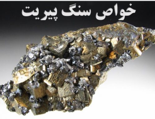 سنگ پیریت، خواص، روش تشخیص این سنگ از طلا